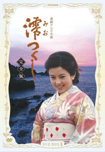 NHK連続テレビ小説 澪つくし 完全版 DVD-BOX II B000Z4PWQI