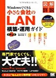 Windowsでできる小さな会社のLAN 構築・運用ガイド 第2版