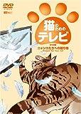 シンフォレストDVD 猫のためのテレビ・DVD版 ニャンコたちへの贈り物