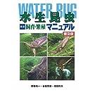 水生昆虫完全飼育・繁殖~普及版