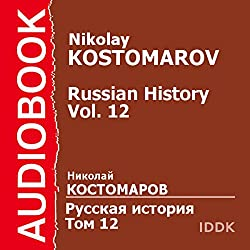 Russian History, Volume 12 [Russian Edition]