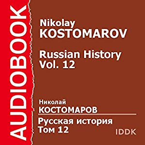 Russian History, Volume 12 [Russian Edition] Audiobook