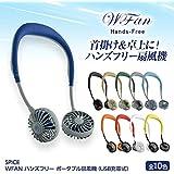 W FAN ダブルファン ハンズフリー ポータブル扇風機 SPICE OF LIFE [携帯用 肩掛け USB充電式 風量3段階調節 角度調整 暑さ対策 扇風機 ファン][エンタメゴルフ]