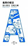 Konkatsu afternoon Shinsho 013 poison man (2009) ISBN: 4063647900 [Japanese Import]