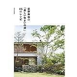 荻野寿也の「美しい住まいの緑」85のレシピ