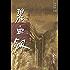 金庸作品集:碧血剑(下卷)(新修版)