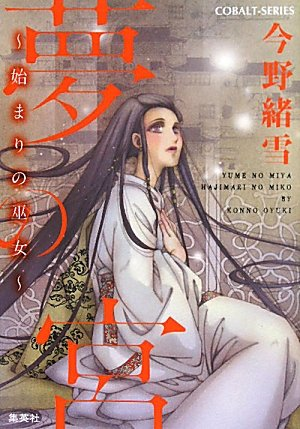 夢の宮 〜始まりの巫女〜 (コバルト文庫)