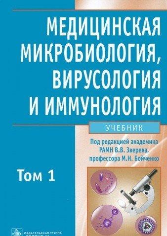 Meditsinskaia mikrobiol., virusol. i immun. t1 pdf