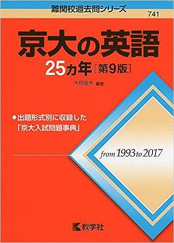 武田塾 大津石山 大学受験 予備校 京大 英語 対策 浪人