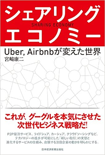 「シェアリングエコノミー --UBER, Airbnbが変えた世界」の画像検索結果