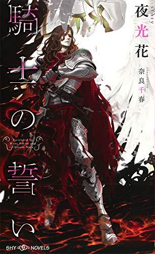 騎士の誓い (SHYノベルス)