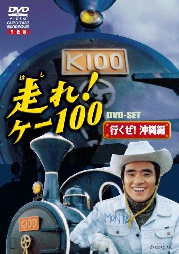 【逸品】 走れ B000TV84GW!ケー100 DVD-SET「行くぜ!沖縄編」 B000TV84GW, 靴チヨダ:0771caaf --- senas.4x4.lt