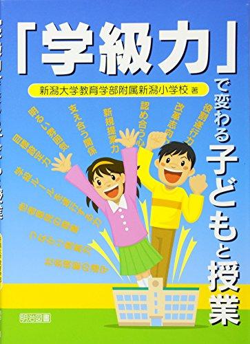 Gakkyūryoku de kawaru kodomo to jugyō