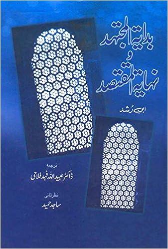 Bidayatul Mujtahid Urdu Pdf