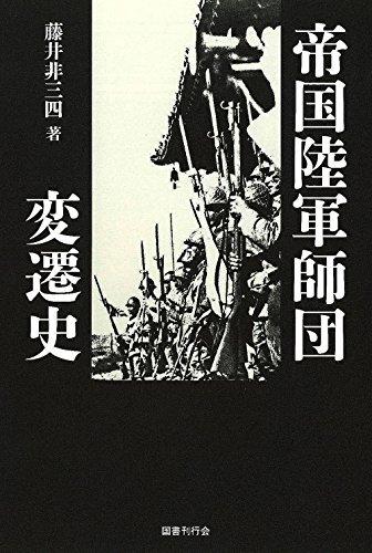 帝国陸軍師団変遷史