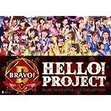 Hello!Project 誕生15周年記念ライブ 2013冬 ~ブラボー! ~ [DVD]