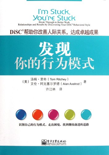 (Im Stuck, Youre Stuck: Breakthrough to Better Work Relationships and Results by Discovering your DiSC Behavioral Style (Chinese Edition))