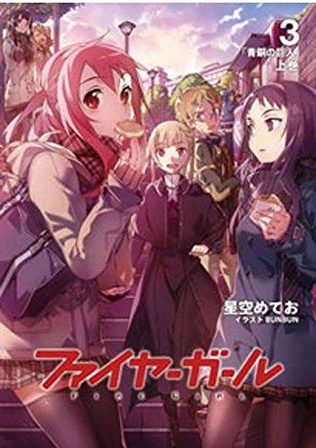 ファイヤーガール 3 上巻(書籍)
