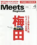 Meets Regional 2017年 04 月号 [雑誌]