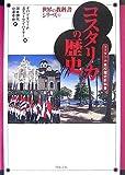 コスタリカの歴史 (世界の教科書シリーズ)