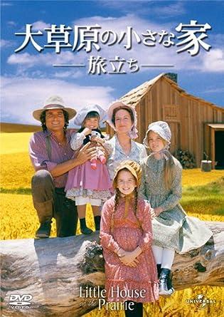 大 草原 の 小さな 家 nhk