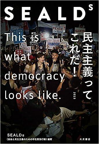 SEALDs 民主主義ってこれだ!   S...