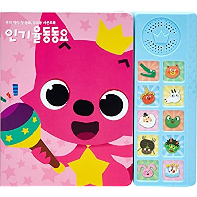 Pinkfong Korean Sing Along Sound Book: Toys & Games