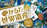 Visual karuta world heritage (social studies common sense series) (japan import)