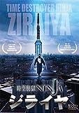 Original Video - Jiku Datsugoku Ninja Jiraiya [Japan DVD] AMI-53