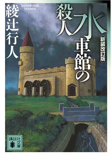 水車館の殺人 <新装改訂版> (講談社文庫)