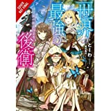World's Strongest Rearguard: Labyrinth Country & Dungeon Seekers, Vol. 1 (light novel) (World's Strongest Rearguard: Labyrinth Country & Dungeon Seekers (light novel))