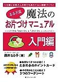 Rurukoryumahonookatazukemanyuarunyuumonhen: Hitoridedekiruyurukatazukeandopuchikatazukeressunnoto Rurukoryumahounookatazukemanyuaru (Japanese Edition)