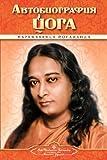 Autobiography of a Yogi, Paramahansa Yogananda, 0876120990