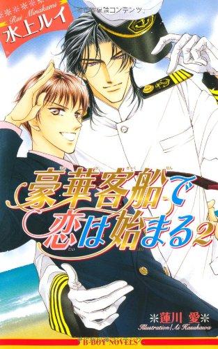 豪華客船で恋は始まる 2 (新装版) (ビーボーイノベルズ)