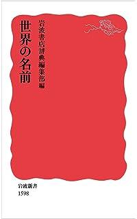 コンサイス外国人名事典 | 野沢 ...