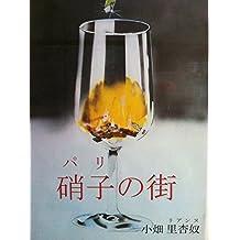 Paris  garasu no machi (Japanese Edition)