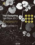 Web制作会社年鑑 2011 ~Web Designing Year Book 2011~ (Web Designing Books)