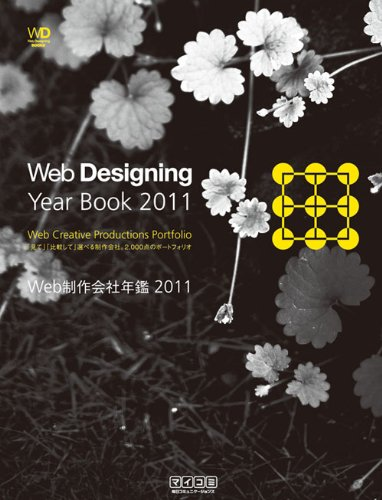 Web制作会社年鑑 2011 ~Web Designing Year Book 2011~ (Web Designing Books)