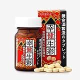 指定医薬部外品 幸健生彩 80錠 2940円×2個 送料無料