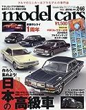 model cars (モデルカーズ) 2016年11月号 Vol.246