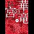 華竜の宮(下) (ハヤカワ文庫JA)