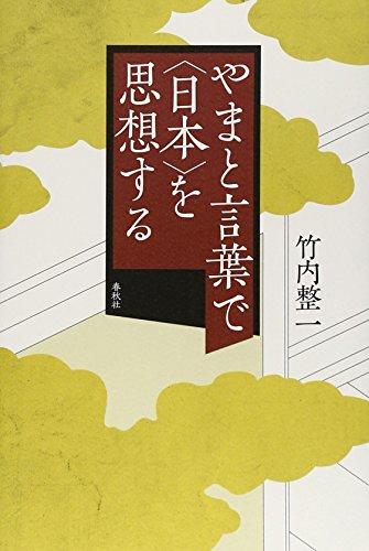 やまと言葉で〈日本〉を思想する