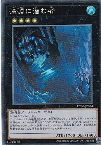 遊戯王 RC03-JP024 深淵に潜む者 (日本語版 コレクターズレア) RARITY COLLECTION-PREMIUM