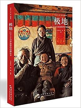 The Extreme Road 22 Ordinary Yet Warm Tibetan Stories Chinese Edition Wu Xingchuanqi Zhao Yu 9787508536736 Amazon Com Books