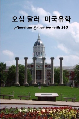 Download American Education with Fifty Dollars (Korean Edition) pdf epub