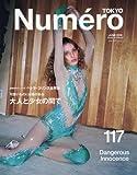 Numero TOKYO(ヌメロ トウキョウ) 2018年 06 月号