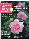 ガーデンダイアリー バラと庭がくれる幸せ Vol.6 (主婦の友ヒットシリーズ)