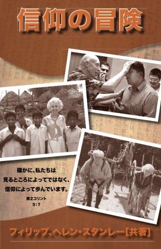Adventures in Faith-Japanese: For we walk by faith, not by sight-2 Cor. 5:7 (Japanese Edition)