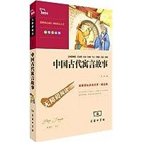 最新课标必读名著•励志版•无障碍阅读系列:中国古代寓言故事(彩插版)