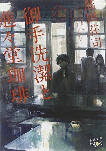 御手洗潔と進々堂珈琲 (新潮文庫nex)